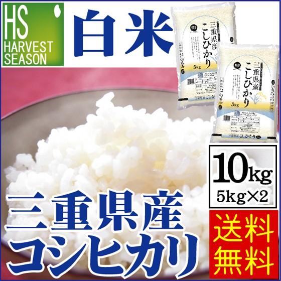 【送料無料】白米 29年産 三重県産コシヒカリ10kg...
