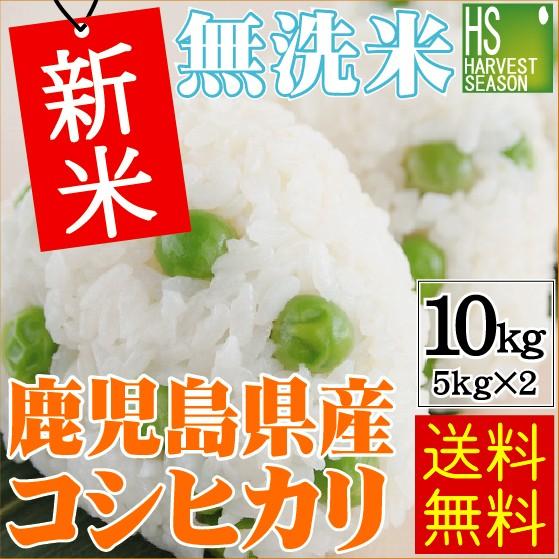 ★新米30年産★ 無洗米鹿児島県産コシヒカリ10kg(...