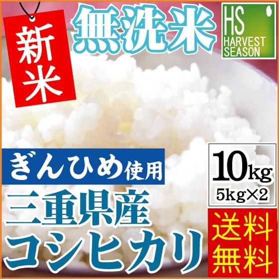 ★新米 30年産★ 無洗米 三重県産 コシヒカリ10kg...
