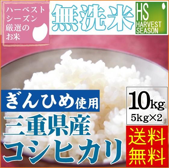 【送料無料】無洗米 29年産 三重県産 コシヒカリ1...