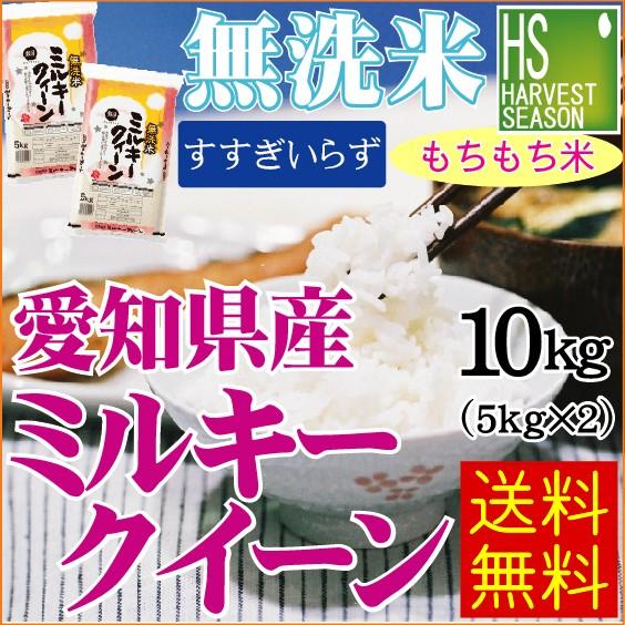 30年産 無洗米 愛知県産 ミルキークイーン10kg(5k...