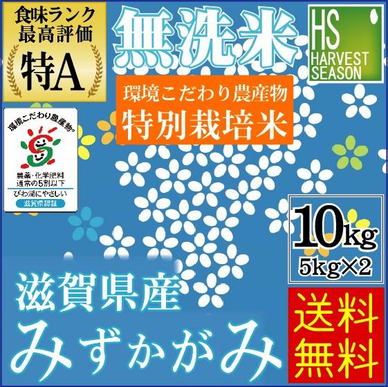 ★30年産★ 無洗米 特別栽培米 滋賀県産みずかが...