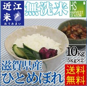 【送料無料】無洗米 29年産 滋賀県産ひとめぼれ10...