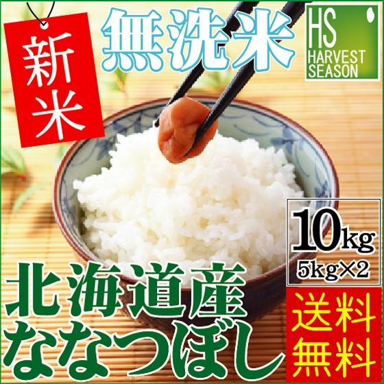 ★新米 30年産★ 無洗米 北海道産ななつぼし10kg(...