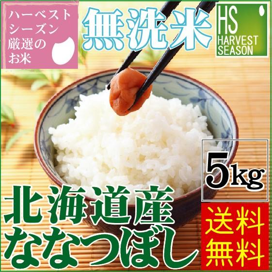 ★30年産★ 無洗米 北海道産 ななつぼし 5kg【送...