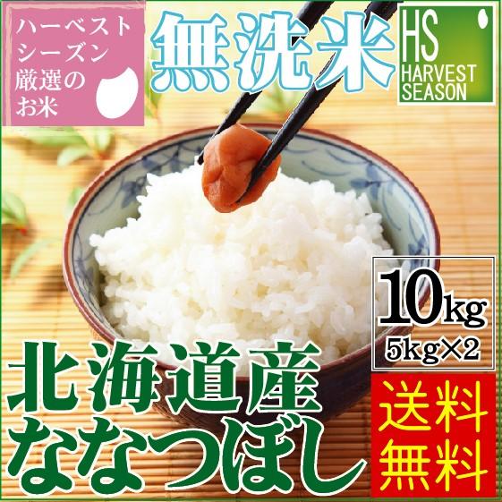 無洗米 30年産 北海道産 ななつぼし10kg (5kg×2...