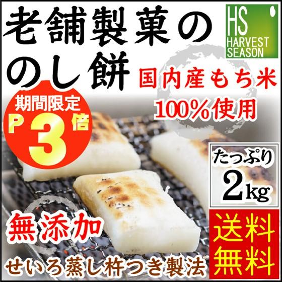 予約販売 12/29発送限定【送料無料】もち 正月用 ...