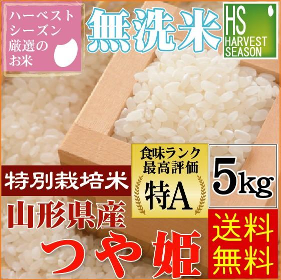 一等米限定【送料無料】無洗米 29年産 特別栽培米...
