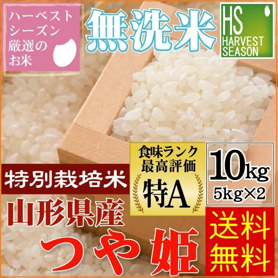 30年産 無洗米 特別栽培米 山形県産つや姫10kg(5k...