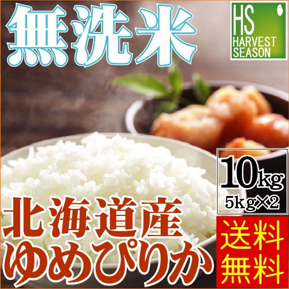 【特A獲得米】30年産 無洗米 北海道産ゆめぴりか1...