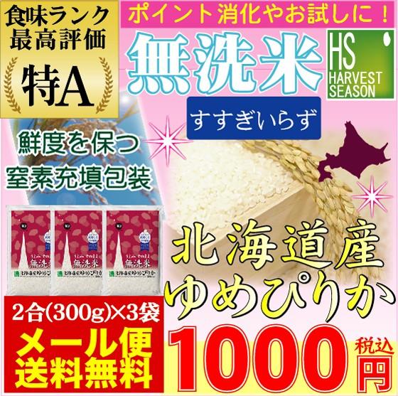 【メール便送料無料】30年産 無洗米 北海道ゆめぴ...
