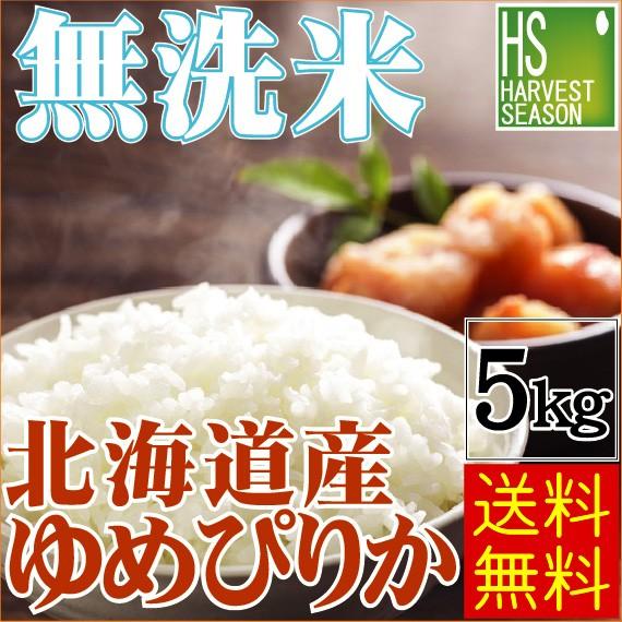 【特A獲得米】30年産 無洗米 北海道産 ゆめぴりか...