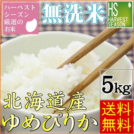 【送料無料】無洗米 29年産 北海道産 ゆめぴりか5...