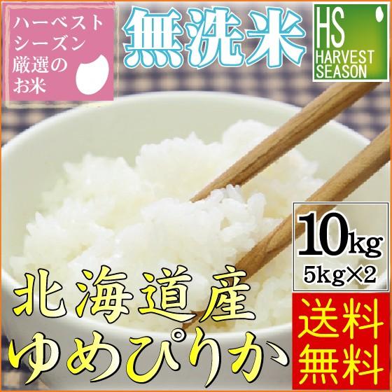 【送料無料】特A獲得米 無洗米 29年産 北海道産ゆ...