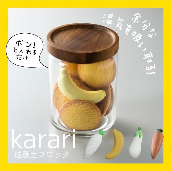 karari 珪藻土ブロック(だいこん・バナナ・なす...