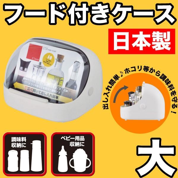 日本製 調味料ケース 広めに開く透明フード付ケー...