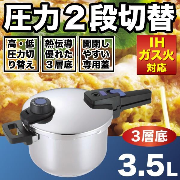 送料無料 ステンレス製 3層底 片手 圧力鍋 3.5L 5...