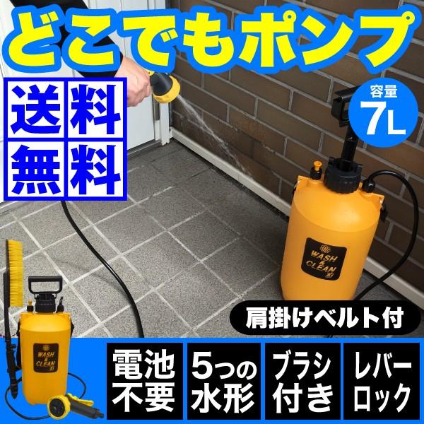 ブラシ付どこでもシャワー 加圧ポンピング式水圧...