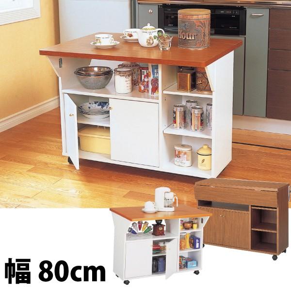 送料無料 両天板折りたたみ式 キッチンカウンター...
