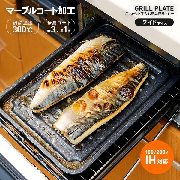 グリル専用焼き魚トレー ワイド マーブルコート ...