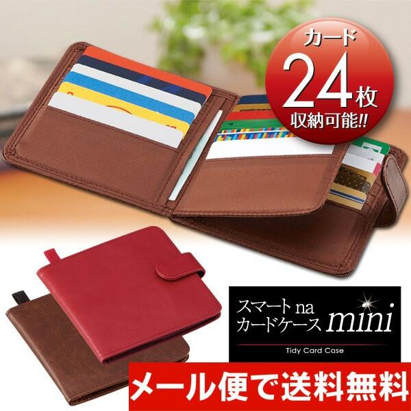 カードケース 薄型【送料無料★メール便出荷】ス...