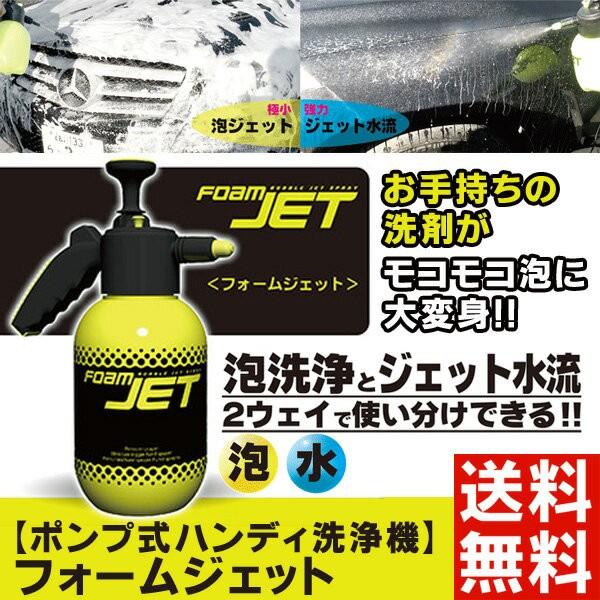 【送料無料】ハンディ洗車機 フォームジェット バ...