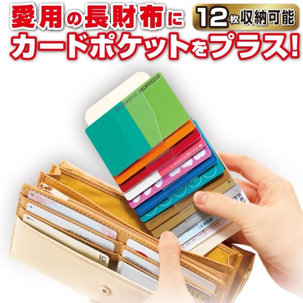 カードケース 長財布に入れるカードケース スリム...