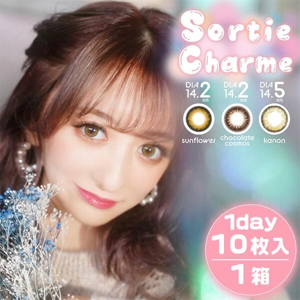 ★送料無料★ Sortie Charme(ソルティーシャルム)...