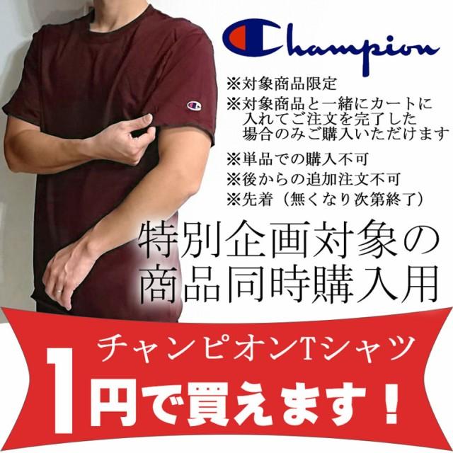 【対象商品とご一緒にご注文で1円】チャンピオン...