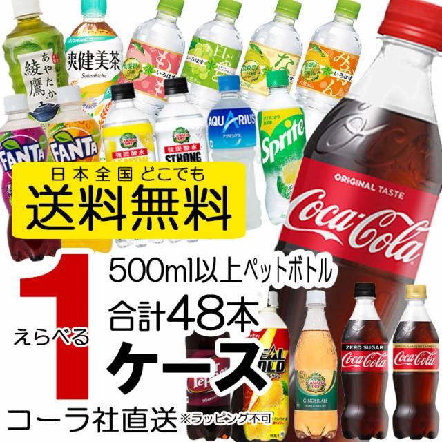 最安挑戦 コカコーラ コカ・コーラ 500ml ペット...