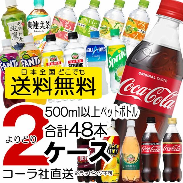 最安挑戦 コカ コーラ コカ・コーラ 500ml ペット...
