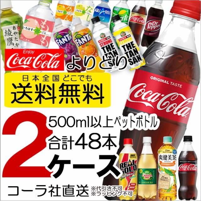 コカコーラ コカ・コーラ 500ml ペットボトル 2ケ...