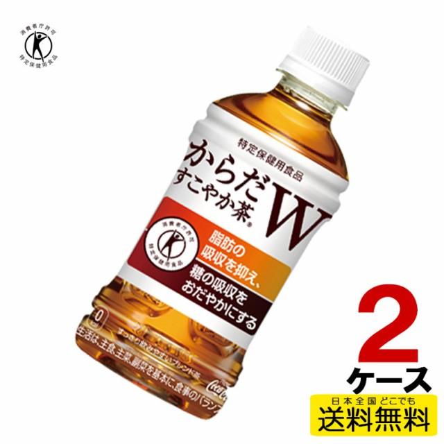 送料無料 からだすこやか茶W お茶 トクホ 特保 3...