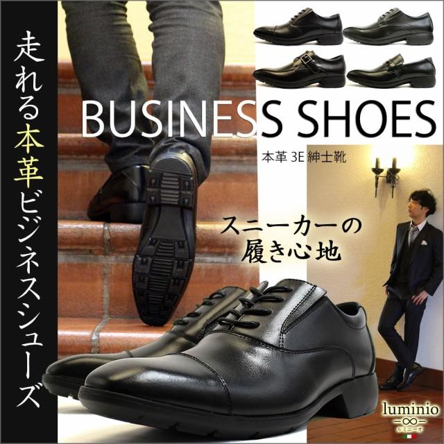 ビジネスシューズ メンズ 3E 本革 革靴 ブラック ...