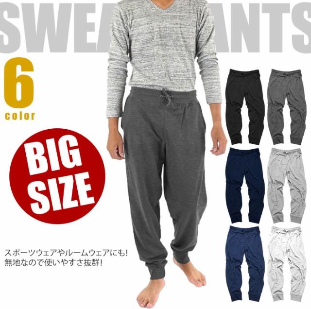 スウェット パンツ 無地 裾リブ (4L/5L/6L) (0351...