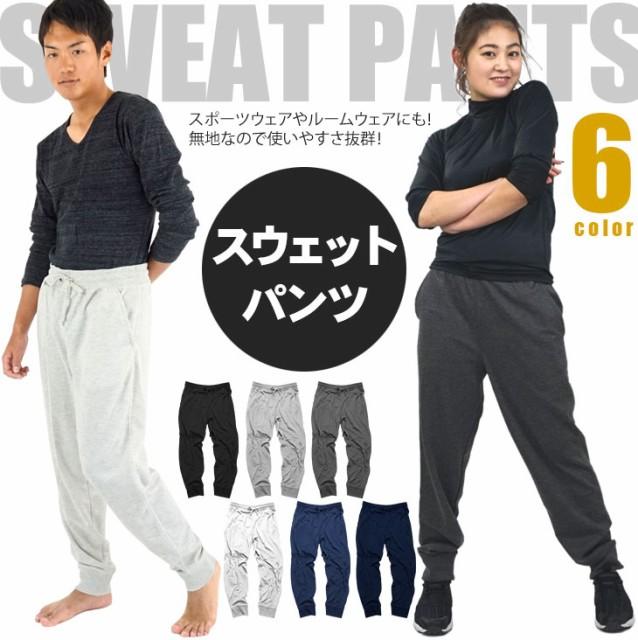 スウェット パンツ 無地 裾リブ (S/M/L/LL/3L) (0...