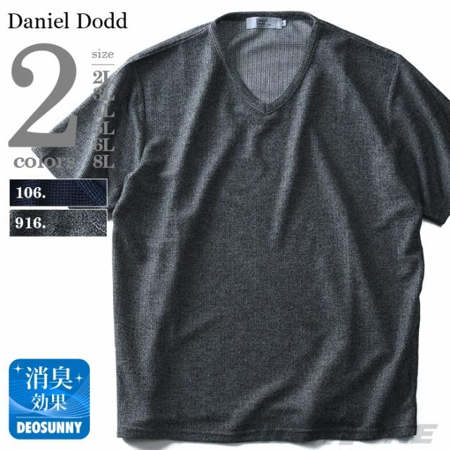 【大きいサイズ】【メンズ】DANIEL DODD 杢柄サー...