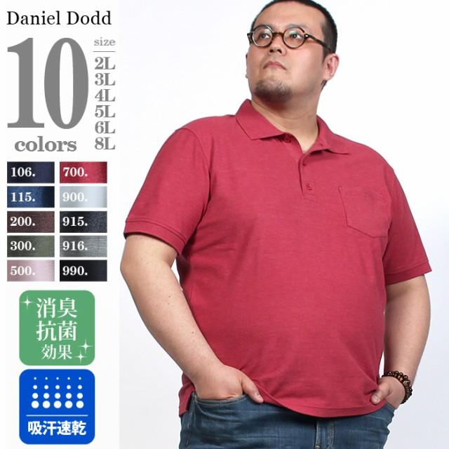 【大きいサイズ】【メンズ】DANIEL DODD 吸汗速乾...
