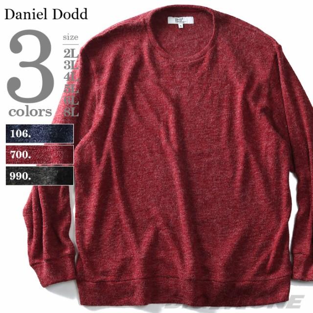 【大きいサイズ】【メンズ】DANIEL DODD モヘア風...