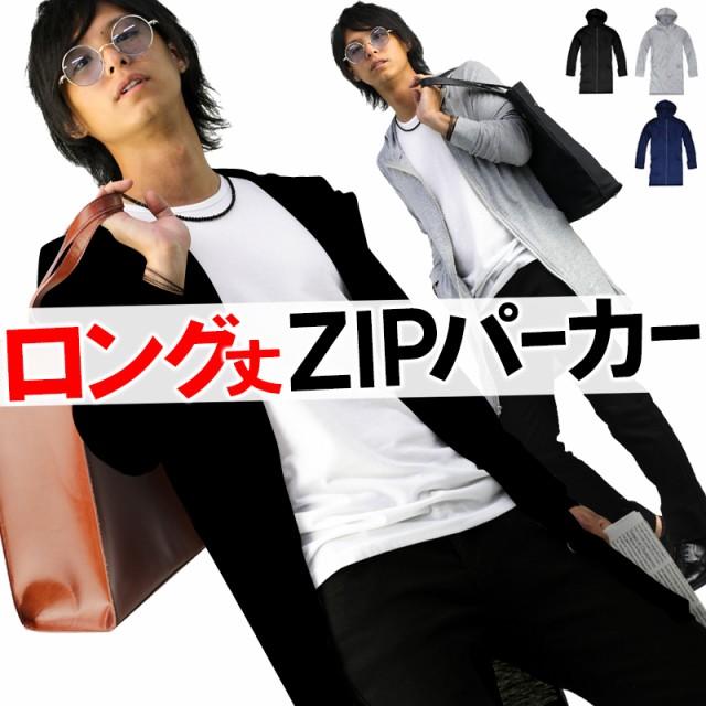 ★長袖 ジップアップパーカー ロング丈 薄手 無地...
