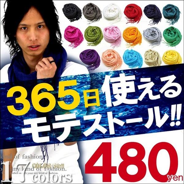 ★ストール メンズ レディース 両用 全17色 薄手 ...