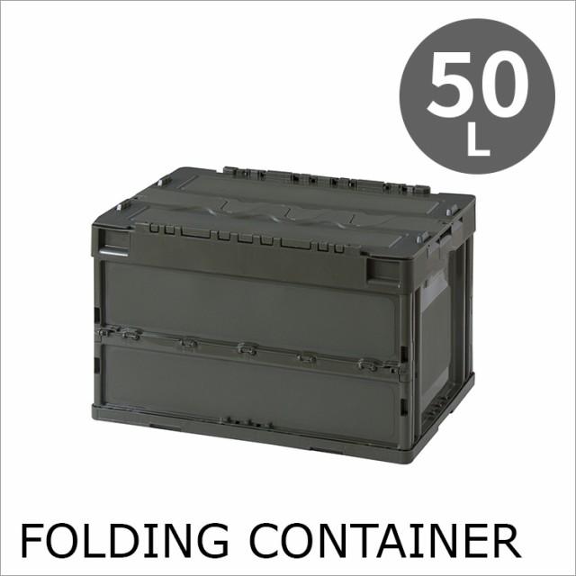 収納ボックス フォールディングコンテナー 50L 収...