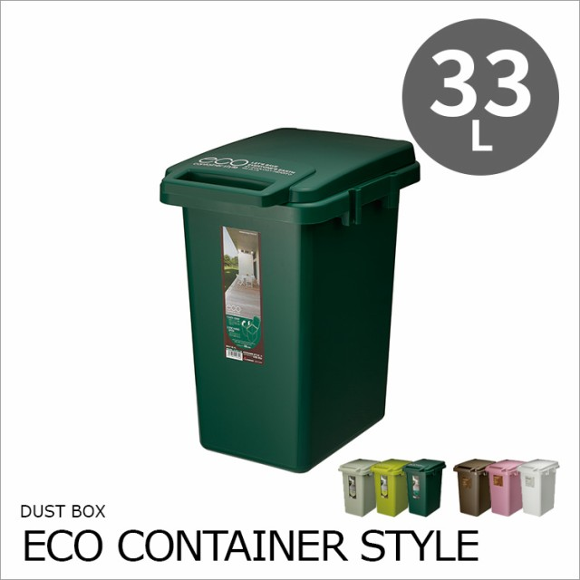 ごみ箱 エコ コンテナスタイル 33リットル ウーデ...