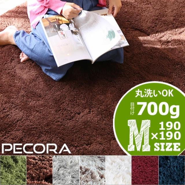 【送料無料】シャギーラグ ペコラ Mサイズ 190×1...