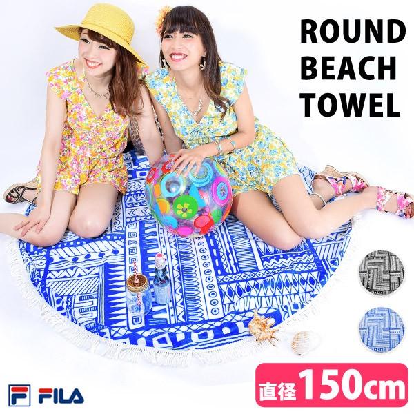 FILA 大判ラウンドビーチタオル トライバル柄 サ...