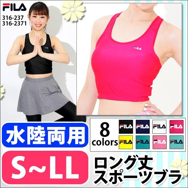 FILA 水陸両用 ロング丈スポーツブラ ハーフトッ...