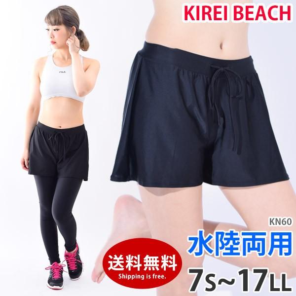ショートパンツ フィットネス水着 KIREI BEACH レ...