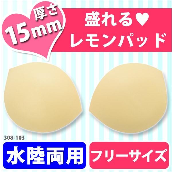 レモンパッド プチプラ 盛れる パッド 厚さ15mm ...