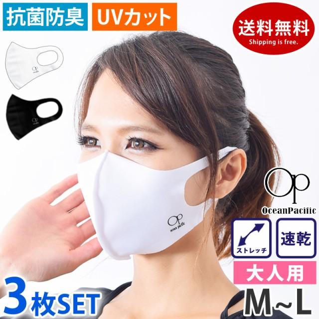 OP(オーピー) マスク 洗える 冷感 UVカット 99030...