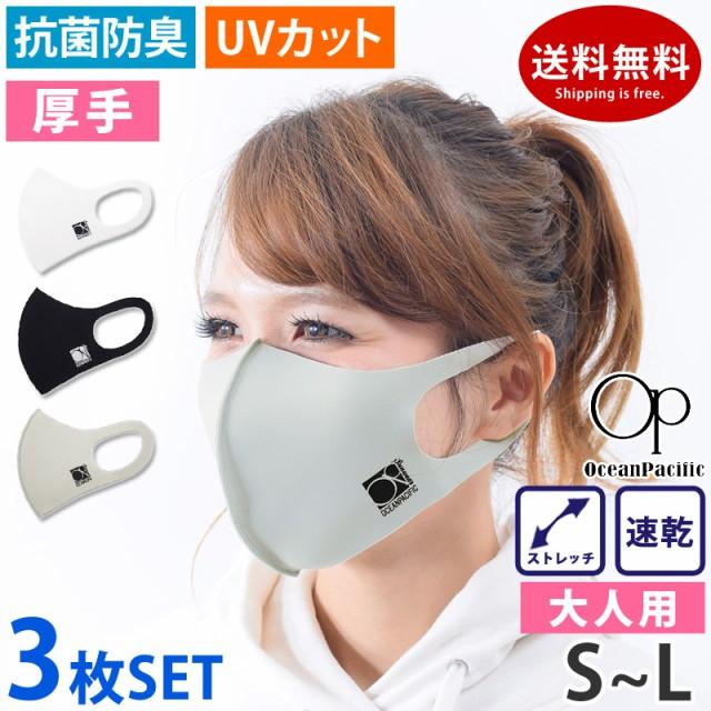 OP オーピー マスク 洗える UVカット 厚手 990312...